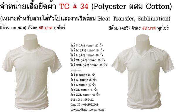 TC-Sales-Page-001-001